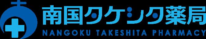 鹿児島の調剤薬局 南国タケシタ薬局
